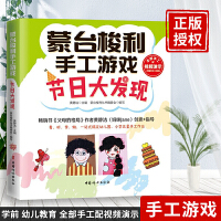 中国妇女:蒙台梭利手工游戏:节日大发现