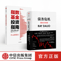 指数基金投资指南+债务危机(套装共2册)