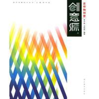 【二手旧书9成新】吉祥物创意――现代创意设计丛书创意源 李中扬,汤晓颖 湖北美