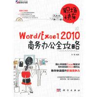 职场快车 Word/Excel 2010商务办公全攻略