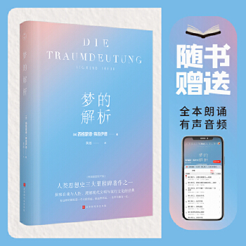 梦的解析(精装插图有声版)(pdf+txt+epub+azw3+mobi电子书在线阅读下载)