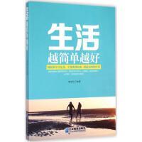 生活越简单越好 正版 中国哲学 书籍 李世化 编著 企业管理出版社