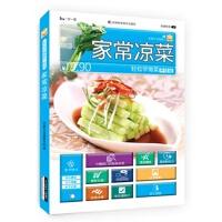 【RT4】轻松学做菜升级版--家常凉菜 饮食生活编委会 吉林科学技术出版社 9787538474169
