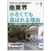进口原版年刊订阅 商业界(商业界) 商业经管杂志 日本日文原版 年订12期