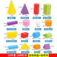 小学数学几何体教具立体模型正方形长方体圆锥几何形状积木制教具