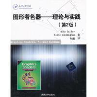 【二手旧书9成新】 图形着色器――理论与实践(第2版)(美)贝利清华大学出版社