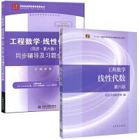 工程数学线性代数+同济 第六版 同步辅导及习题全解 第6版 2本