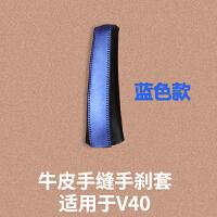 适用于沃尔沃XC60 S60L V60 S80LV40排挡套牛皮 手刹保护套 改装
