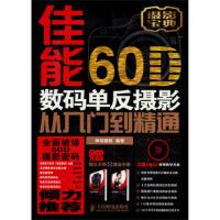 【新书店正版】 佳能60D数码单反摄影从入门到精通 神龙摄影 人民邮电出版社 9787115296047