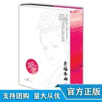 【正版】柔福帝姬 米�m 上海人民出版社