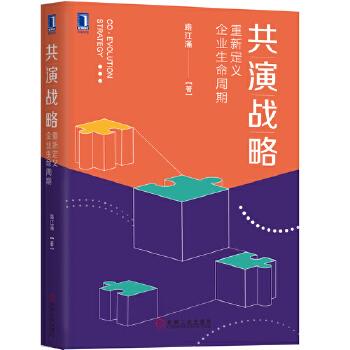 共演战略(pdf+txt+epub+azw3+mobi电子书在线阅读下载)