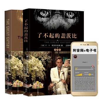 共2册了不起的盖茨比英文原版小说中文版(全译本)+英文原版(附扫码音频)原著正版书英汉对照双语世界名著中英文双语书籍全译本 正品保证丨极速发货丨优质售后丨团购电话: 176-1151-9385(同号)