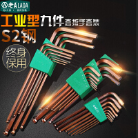 老A(LAOA) 工业级S2材质9件套加长球头内六角扳手套装带磁性