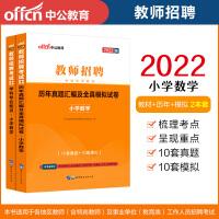 中公教育2021教师招聘考试小学套装:小学数学(教材+历年真题全真模拟)2本套
