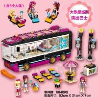 兼容乐高积木女孩好朋友公主别墅拼装玩具大歌星巡回演出巴士 大歌星巡回演出巴士10407