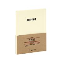 """《佐野洋子》读库×无印良品 MUJI 人与物系列文库本 """"活了一百万次的猫""""的生活宣言"""