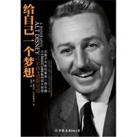 【二手书旧书95成新】给自己一个梦想:沃尔特 迪斯尼传,[美] 露易丝・克拉斯薇姿,中国友谊出版公司