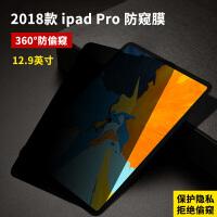 ipad2018新款防窥膜9.7英寸苹果pro11平板电脑屏幕钢化隐私保护贴膜12.9寸高清膜防偷看 ipad pro