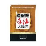 账手法大曝光郭熙9787802554337企业管理出版社