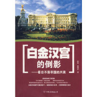 白金汉宫的倒影――看日不落帝国的兴衰 李涛,姜晓东 中国友谊出版公司 9787505723832