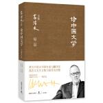 葛浩文文集:论中国文学 [美] 葛浩文 现代出版社 9787514312096