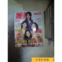 【旧书二手书9成新】少女服饰薇薇200612