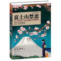 富士山禁��(日)松本清�� 江�K文�出版社9787539949994