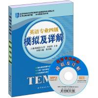 英语专业四级――模拟及详解(书+MP3)  北京环球时代学校英语专业四级考试点睛丛书