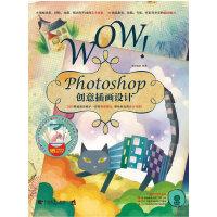 WOW!Photoshop创意插画设计(1DVD)(24位一线插画师诠释不一样的创意理念,带给你个性的设计灵感)(中青
