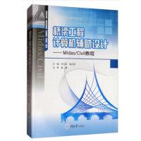 桥梁工程计算机辅助设计――Midas/Civil教程