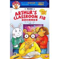 亚瑟小子系列:亚瑟的假期故事(双语阅读) (美)马克.布朗 9787551526739