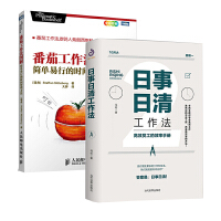 日事日清工作法+番茄工作法图解:简单易行的时间管理方法(流行的时间管理方法) (全2册)