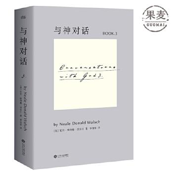 与神对话  BOOK.3 精装 李继宏 励志 心灵与修养 明星推荐 秘密 吸引力法则   果麦图书 全新修订版。 智慧生命 是否存在?