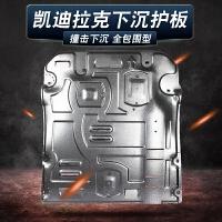 凯迪拉克ATSL SRX CT6 XTS发动机护板下底防护板XT5底盘装甲SN7081 CT6 3D合金款