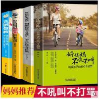 4册好妈妈胜过好老师育儿书籍父母必读如何说孩子才会听怎么听才肯说正面管教正版养育男孩女孩儿童心理学家庭教育孩子的书籍