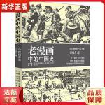 老漫画中的中国史 吴广伦 东方出版中心 9787547315453【新华书店,正版全新】