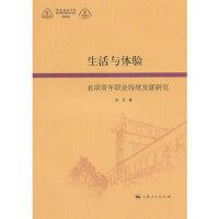 【正版直发】生活与体验:在职青年职业持续发展研究 李洁 上海人民出版社 9787208117921