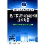 电厂工人技术问答丛书--热工仪表与自动控制技术问答 沈英林,曲坚 化学工业出版社 9787122052735