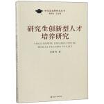 研究生创新型人才培养研究 汪霞 等,殷翔文 南京大学出版社 9787305208546