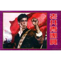 老共青团员(全三册)(精品收藏本)