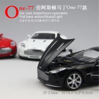 1:32声光合金车模型玩具小汽车1:32阿斯顿马丁玛莎拉蒂跑车玩具