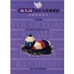 包邮正版幼儿园快乐与发展课程 教师指导用书 小班 9787303066667北京师范大学出版社