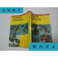 【二手旧书9成新】果树盆栽与果树盆景 /郗荣庭 王兆毅 等著 科学