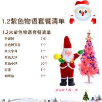 圣诞装饰品粉圣诞树套餐加密含装饰彩灯圣诞节树