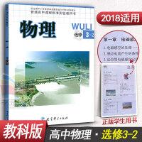 新课标 高中物理选修3-2课本 教材 教科书 教育科学出版社 教科版