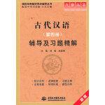 古代汉语(第四册)辅导及习题精解 (九章丛书)(高校经典教材同步辅导丛书)