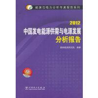 能源与电力分析年度报告系列 2012 中国发电能源供需与电源发展分析报告