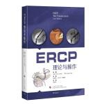 ERCP:理论与操作
