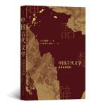 中国古代文学:从神话到楚辞