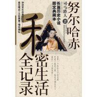 努尔哈赤私密生活全记录--中国帝王的私密生活